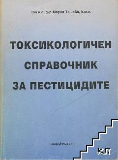 Токсикологичен справочник за пестицидите