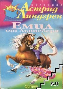 Емил от Льонеберя