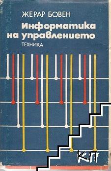 Информатика на управлението
