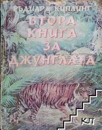 Книга за джунглата. Книга 2