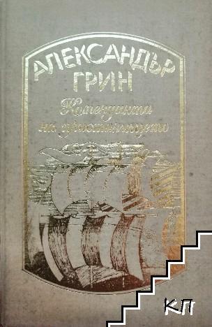 Избрани произведения в четири тома. Том 4: Коменданта на пристанището