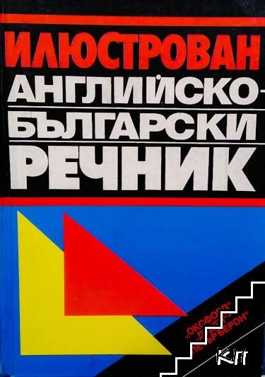 Английско-български илюстрован речник