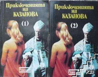 Приключенията на Казанова. Том 1-2