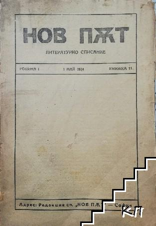Нов път. Бр. 11 / 1924