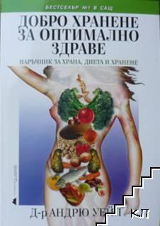 Добро хранене за оптимално здраве