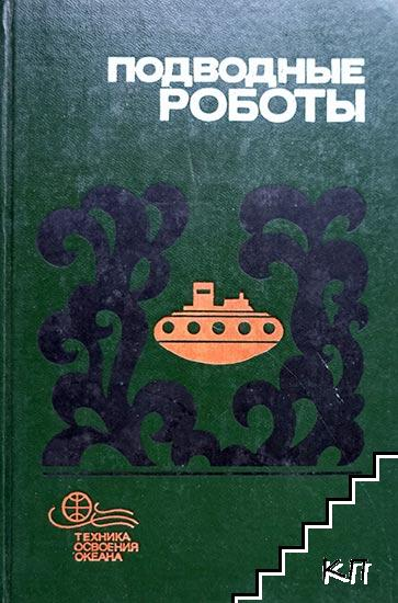 Подводные роботы