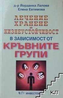 Лечение, хранене и жизнеустойчивост в зависимост от кръвните групи