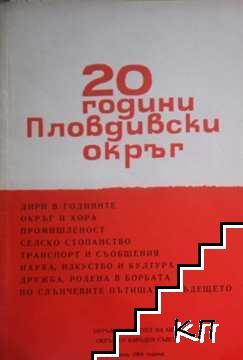 20 години Пловдивски окръг