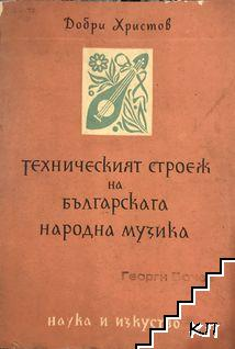 Техническият строеж на българската народна музика