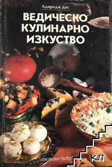 Ведическо кулинарно изкуство