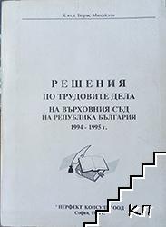 Решения по трудовите дела на върховния съд на Република България 1994-1995 г.