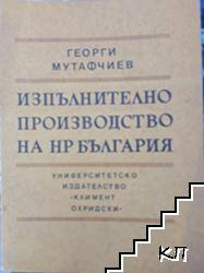 Изпълнително производство на НР България