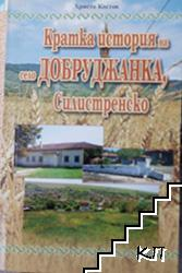 Кратка история на село Добруджанка, Силистренско