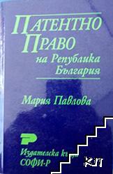 Патентно право на Република България