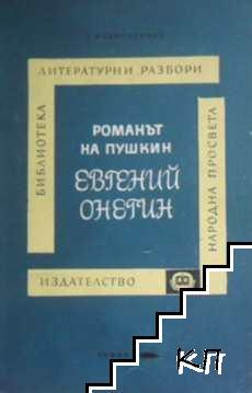 "Романът на Пушкин ""Евгений Онегин"""