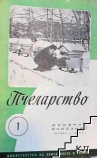 Пчеларство. Бр. 1 / 1958