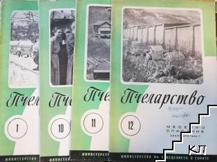 Пчеларство. Бр. 1, 10, 11, 12 / 1958