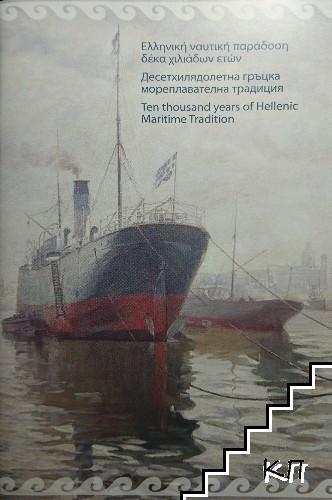 Десетхилядолетна гръцка мореплавателна традиция