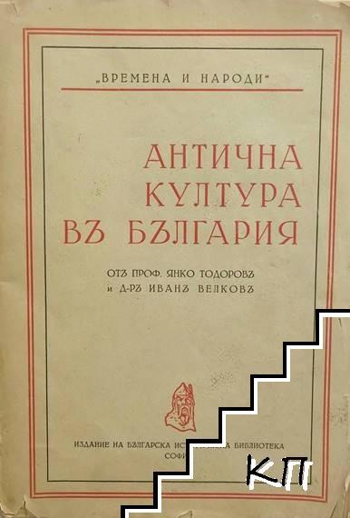 Антична култура въ България