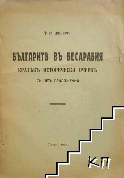 Българите въ Бесарабия