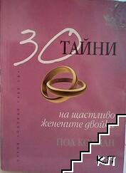 30 тайни на щастливо женените двойки