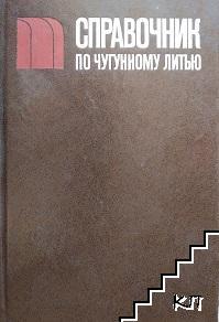 Справочник по чугунному литью