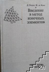 Введение в метод конечных елементов