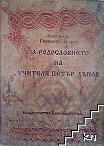 За родословието на учителя Петър Дънов