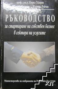 Ръководство за стартиране на собствен бизнес в сектора на услугите