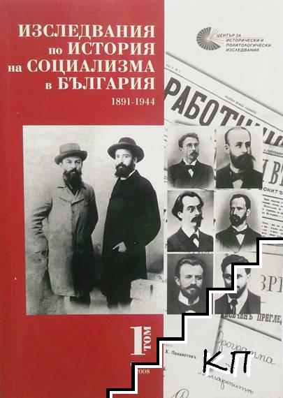 Изследвания по история на социализма в България. Том 1