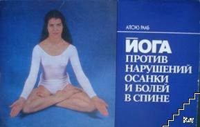 Йога против нарушений осанки и болей в спине