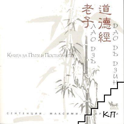 Дао Дъ Дзин: Книга за Пътя и Постигането