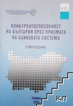 Конкурентоспособност на България през призмата на банковата система / Competitiveness of Bulgaria through the prism of the banking sector