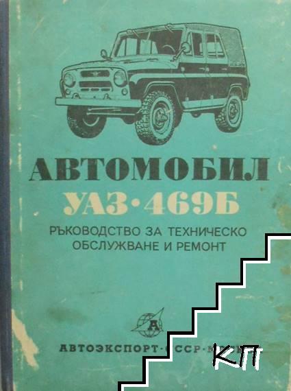 Автомобили УАЗ-469Б