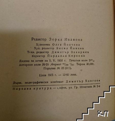 Ана Каренина. Роман в осем части. Част 5-8