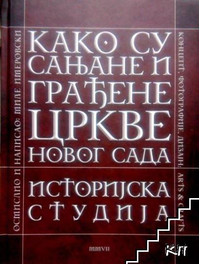 Како су сањане и грађене цркве Новог Сада: верска кретања на подручју јужне Угарске са посебним освртом на Нови Сад