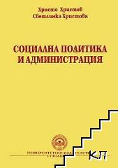 Социална политика и администрация