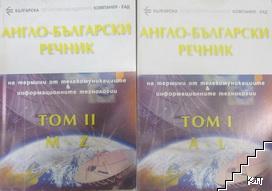 Англо-български речник на термини от телекомуникациите и информационните технологии. Том 1-2