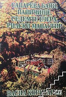 Сапарева баня, Паничище, Седемте езера, Рилски манастир