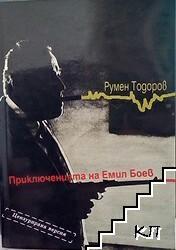 Приключенията на Емил Боев