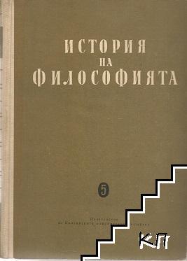 История на философията в шест тома. Том 5