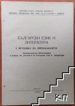 Български език и литература. Книга 1: Методика на преподаването