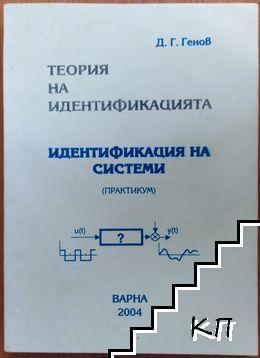 Теория на идентификацията. Идентификация на системи