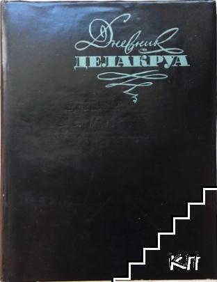 Дневник Делакруа. Том 1