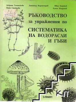 Ръководство за упражнения по систематика на водорасли и гъби