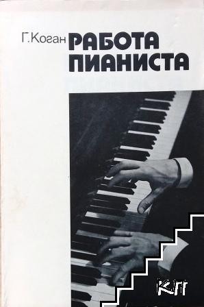 Работа пианиста