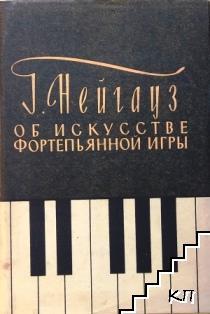 Об искусстве фортепьянной игры