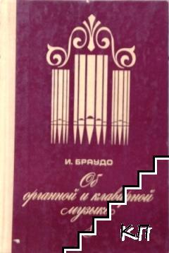 Об органной и клавирной музыке