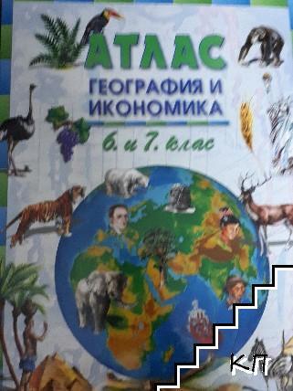 Атлас по география и икономика за 6. и 7. клас