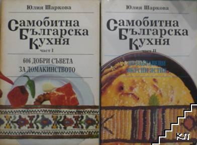 Самобитна българска кухня. Част 1-2